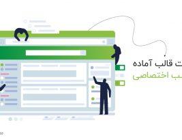 تفاوت قالب آماده با اختصاصی در طراحی وب سایت