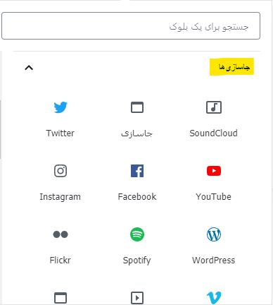 بلوک جاسازی ویرایشگر جدید وردپرس