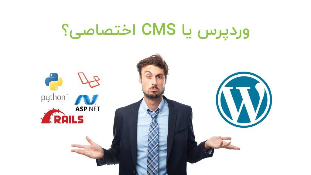 تفاوت وردپرس و CMS اختصاصی