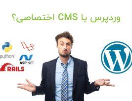 سیستم مدیریت محتوای وردپرس یا CMS اختصاصی؟