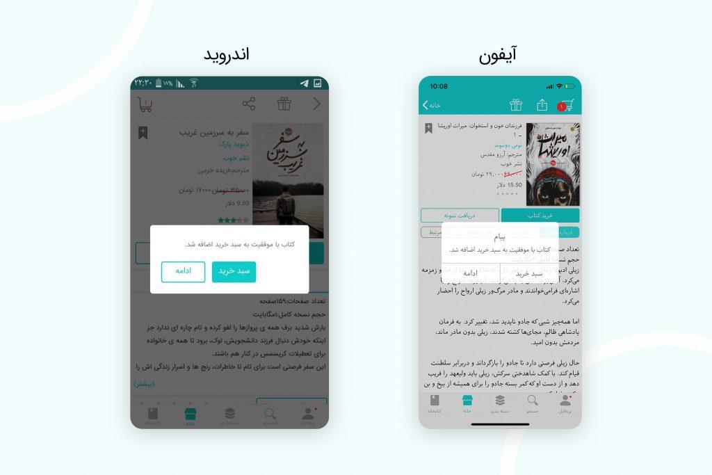 نقد و بررسی اپلیکیشن فیدیبو در آیفون و آندروید
