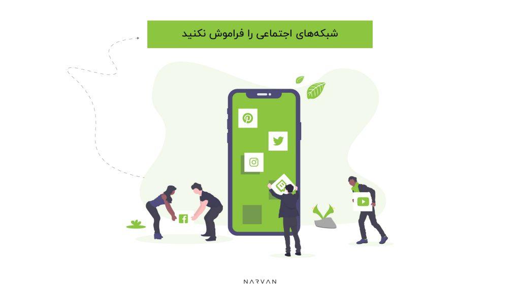 تاثیر شبکههای اجتماعی بر افزایش فروش