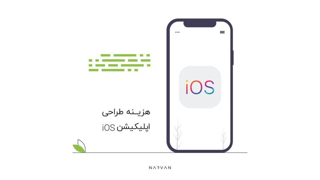 هزینه ساخت و طراحی اپلیکیشن iOS