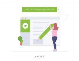۸ دلیل اصلی برای طراحی مجدد سایت