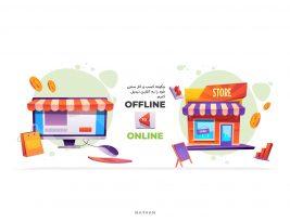 چطور کسب و کار سنتی خود را به آنلاین تبدیل کنیم؟