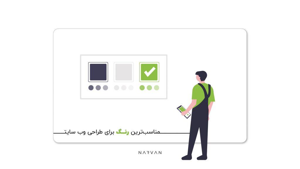 رنگ و روانشانسی در طراحی وب سایت