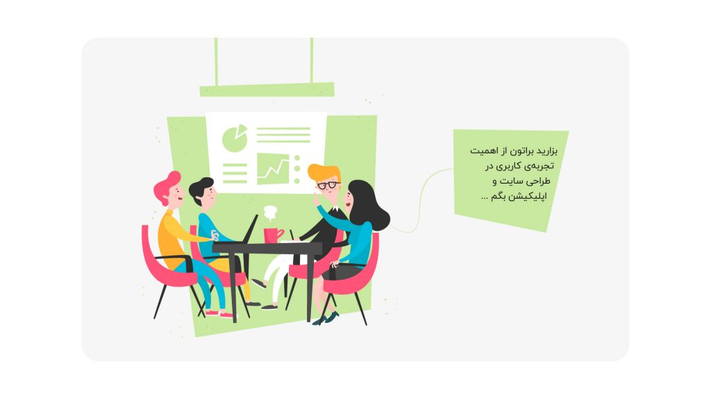 اهمیت تجربه کاربری در طراحی سایت و اپلیکیشن