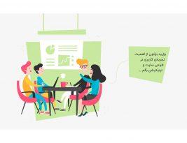 اهمیت تجربه کاربری در طراحی سایت و طراحی اپلیکیشن