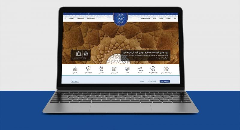 طراحی وب سایت شهرداری یزد