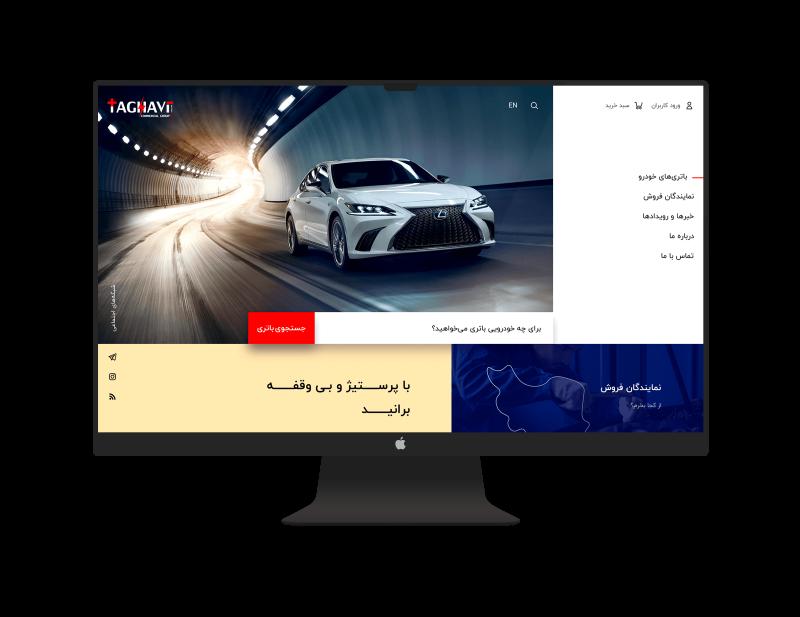 طراحی وب سایت و فروشگاه اینترنتی باتری تقوی