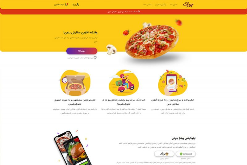طراحی سایت فروشگاهی پیتزا جردن