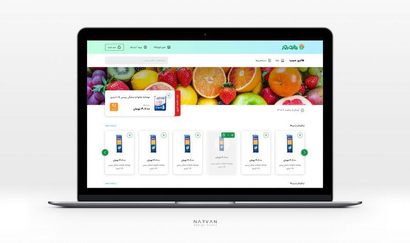 طراحی اختصاصی فروشگاه اینترنتی تازه روز