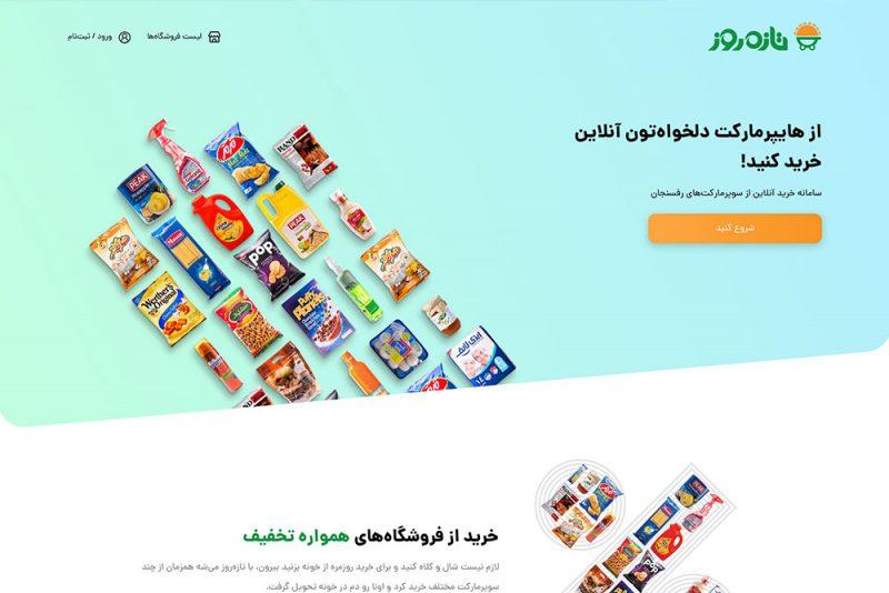 طراحی سایت فروشگاه اینترنتی تازه روز